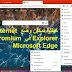 كيفية تمكين وضع Internet Explorer في Chromium Microsoft Edge