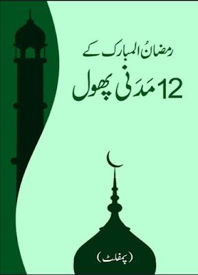Ramazan-ul-Mubarak k 12 Madani Phool pdf in Urdu