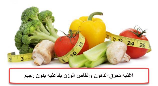 اغذية تحرق الدهون وانقاص الوزن بفاعليه بدون رجيم