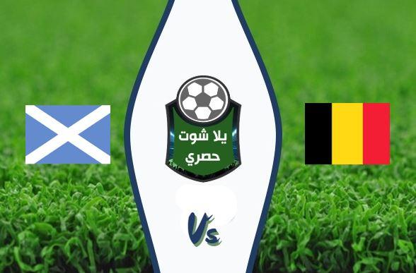 مشاهدة مباراة بلجيكا واسكوتلندا بث مباشر