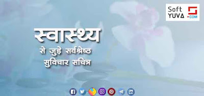 Health quotes in hindi With Images, Pictures