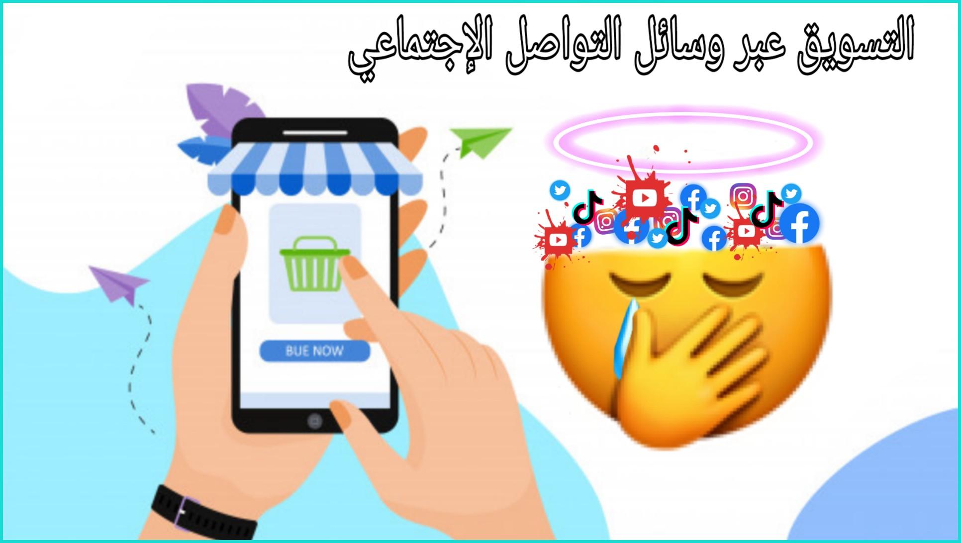 التسويق عبر وسائل التواصل الإجتماعي