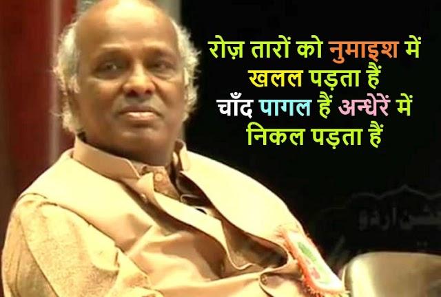100+ राहत इंदौरी Rahat Indori ki Dard Bhari Shayari
