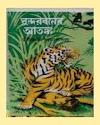 সুন্দরবনের আতঙ্ক - দেবীপ্রসাদ বন্দ্যোপাধ্যায় Sundorboner Atonko - Debiprasad Bandyopadhyay