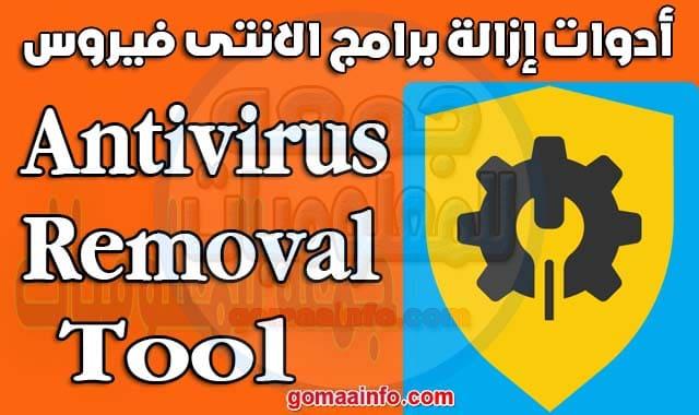أدوات إزالة برامج الانتى فيروس Antivirus Removal Tool 2020.10