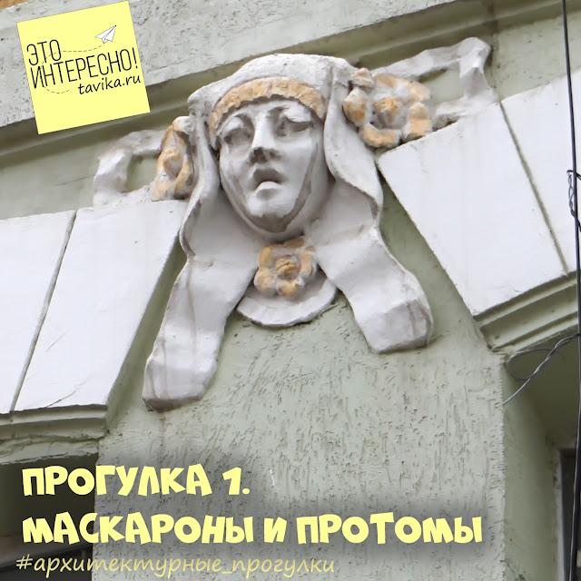 маскароны и протомы на стенах домов