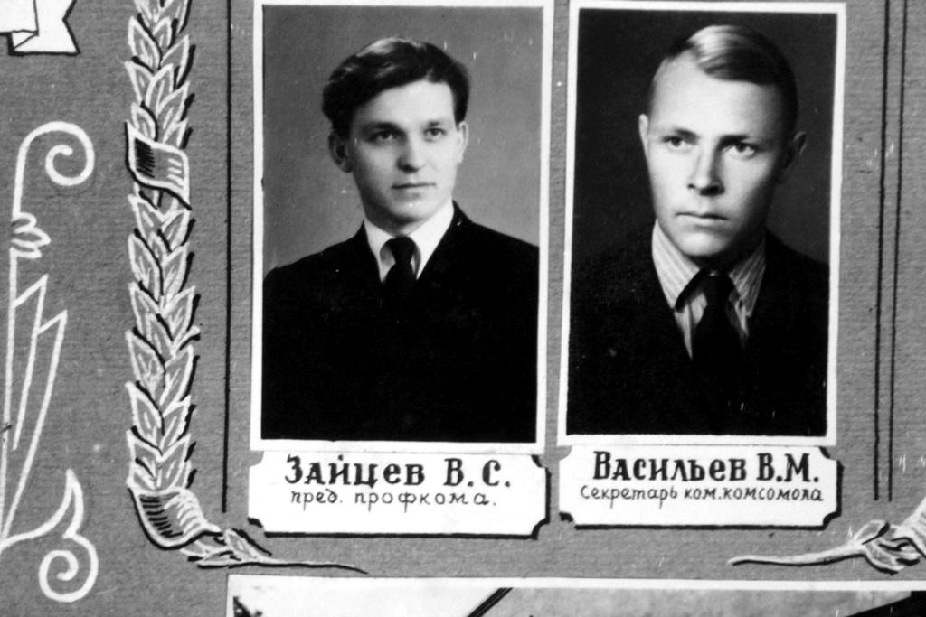 Зайцев Васильев
