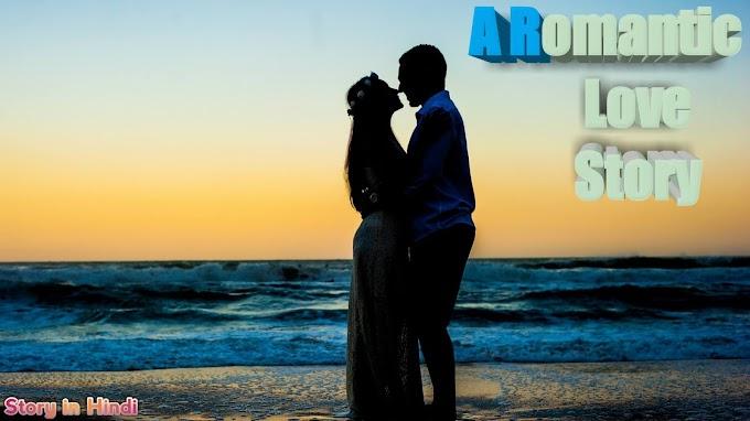 Very Romantic Love Story | प्यार हर मुश्किल में साथ देता है | Story in Hindi | हिंदी में कहानी