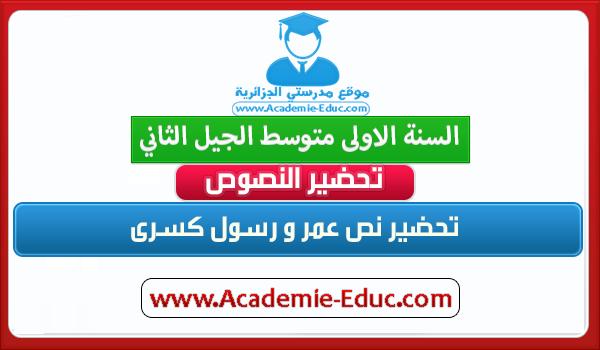 تحضير نص عمر و رسول كسرى اللغة العربية للسنة الاولى 1 متوسط - الجيل الثاني