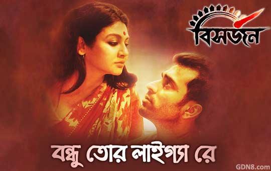 Bondhu Tor Laiga Re Lyrics by Kalikaprasad Bhattacharya from Bishorjon Bengali Movie