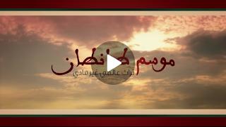 طانطان بعيون اماراتية