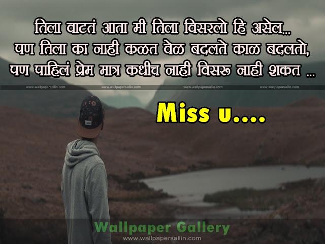 101+ Best Love Quotes in Marathi | Whatsapp Marathi Status