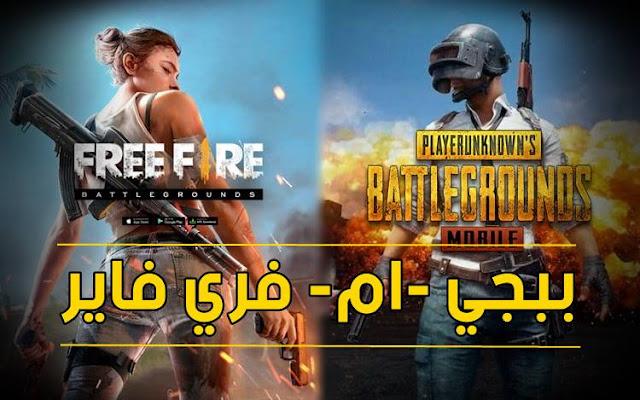 الفرق بين لعبة ببجي pubg ولعبة فري فاير free fire