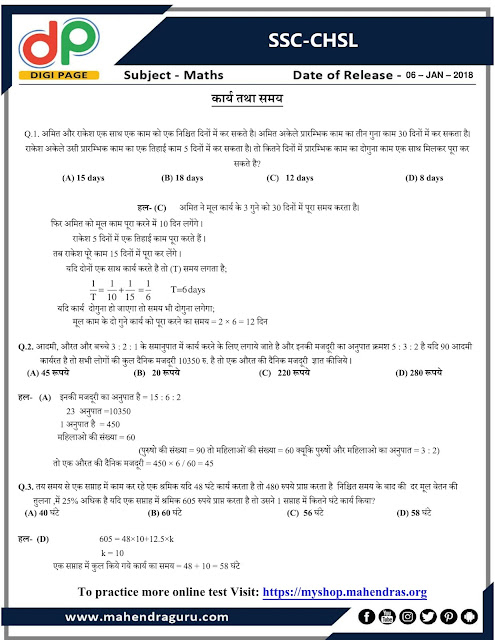 DP | Time and Work Questions For SSC CHSL  | 06 - 01 - 18