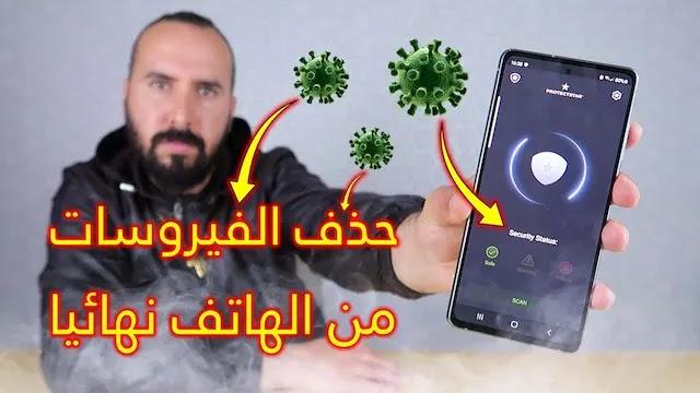 كيف تكتشف بنفسك هل يوجد فيروسات في هاتفك وحذفها بضغطة زر فقط