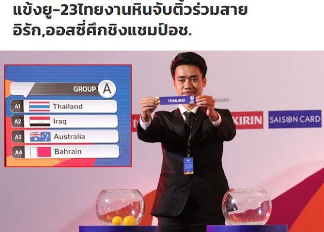 """Nóng kết quả bốc thăm VCK U23 châu Á - U23 Việt Nam: Báo Thái run rẩy lo cho """"Voi chiến"""" 4"""
