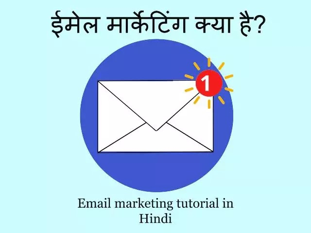 Email marketing kya hai? Email marketing tutorial in Hindi