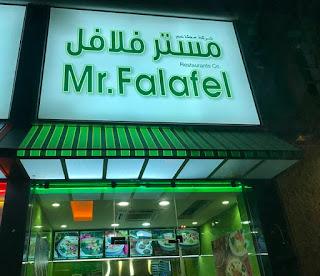 مطعم مستر فلافل العارضية | المنيو وراقام التواصل