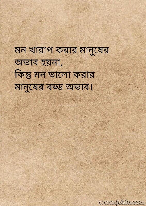 Plenty of people Bengali status message