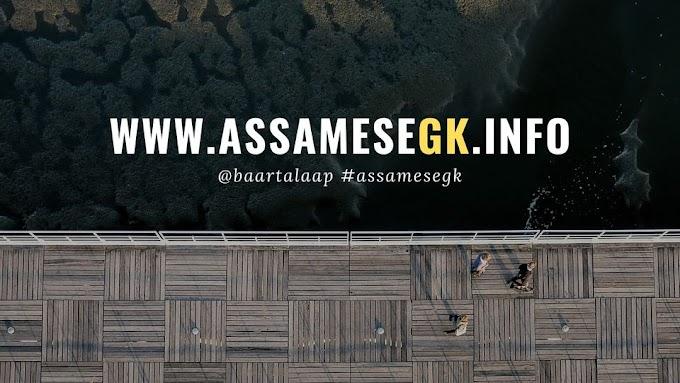 সাধাৰণ জ্ঞান || General Knowledge in Assamese