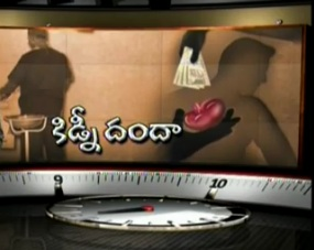 30 minutes – Kidney mafia in Hyderabad