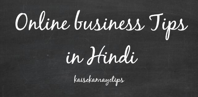 online business tips in hindi