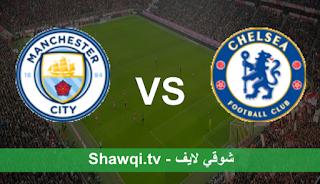 مشاهدة مباراة تشيلسي ومانشستر سيتي بث مباشر اليوم بتاريخ 17-4-2021 في كأس الإتحاد الإنجليزي