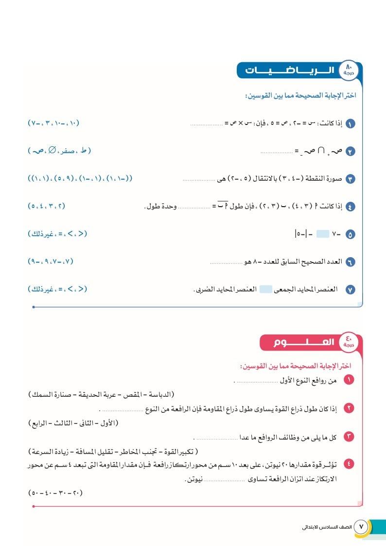 امتحانات استرشاديه متعددة التخصصات للصف السادس الابتدائي الترم الثاني