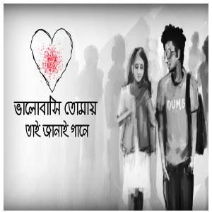 Valobashi Tomay Tai Janai Gane Song Lyrics (ভালোবাসি তোমায় তাই জানাই গানে) Mohiner Ghoraguli