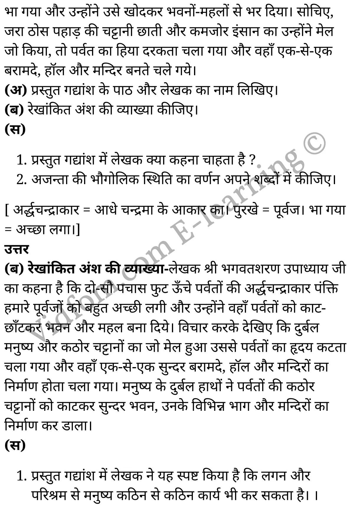 कक्षा 10 हिंदी  के नोट्स  हिंदी में एनसीईआरटी समाधान,     class 10 Hindi Gadya Chapter 6,   class 10 Hindi Gadya Chapter 6 ncert solutions in Hindi,   class 10 Hindi Gadya Chapter 6 notes in hindi,   class 10 Hindi Gadya Chapter 6 question answer,   class 10 Hindi Gadya Chapter 6 notes,   class 10 Hindi Gadya Chapter 6 class 10 Hindi Gadya Chapter 6 in  hindi,    class 10 Hindi Gadya Chapter 6 important questions in  hindi,   class 10 Hindi Gadya Chapter 6 notes in hindi,    class 10 Hindi Gadya Chapter 6 test,   class 10 Hindi Gadya Chapter 6 pdf,   class 10 Hindi Gadya Chapter 6 notes pdf,   class 10 Hindi Gadya Chapter 6 exercise solutions,   class 10 Hindi Gadya Chapter 6 notes study rankers,   class 10 Hindi Gadya Chapter 6 notes,    class 10 Hindi Gadya Chapter 6  class 10  notes pdf,   class 10 Hindi Gadya Chapter 6 class 10  notes  ncert,   class 10 Hindi Gadya Chapter 6 class 10 pdf,   class 10 Hindi Gadya Chapter 6  book,   class 10 Hindi Gadya Chapter 6 quiz class 10  ,   कक्षा 10 अजन्ता,  कक्षा 10 अजन्ता  के नोट्स हिंदी में,  कक्षा 10 अजन्ता प्रश्न उत्तर,  कक्षा 10 अजन्ता के नोट्स,  10 कक्षा अजन्ता  हिंदी में, कक्षा 10 अजन्ता  हिंदी में,  कक्षा 10 अजन्ता  महत्वपूर्ण प्रश्न हिंदी में, कक्षा 10 हिंदी के नोट्स  हिंदी में, अजन्ता हिंदी में कक्षा 10 नोट्स pdf,    अजन्ता हिंदी में  कक्षा 10 नोट्स 2021 ncert,   अजन्ता हिंदी  कक्षा 10 pdf,   अजन्ता हिंदी में  पुस्तक,   अजन्ता हिंदी में की बुक,   अजन्ता हिंदी में  प्रश्नोत्तरी class 10 ,  10   वीं अजन्ता  पुस्तक up board,   बिहार बोर्ड 10  पुस्तक वीं अजन्ता नोट्स,    अजन्ता  कक्षा 10 नोट्स 2021 ncert,   अजन्ता  कक्षा 10 pdf,   अजन्ता  पुस्तक,   अजन्ता की बुक,   अजन्ता प्रश्नोत्तरी class 10,   10  th class 10 Hindi Gadya Chapter 6  book up board,   up board 10  th class 10 Hindi Gadya Chapter 6 notes,  class 10 Hindi,   class 10 Hindi ncert solutions in Hindi,   class 10 Hindi notes in hindi,   class 10 Hindi question answer,   class 10 Hindi notes,  class 10 Hindi class 10 Hindi Gadya Chapter 6 in  hindi,    clas