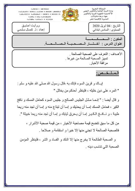 درس أختار الصحبة الصالحة الحكمة التربية الإسلامية المستوى السادس