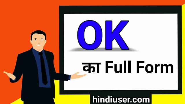 OK Ka Full Form जानिए
