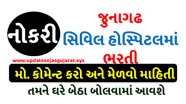 Junagadh Civil Hospital Recruitment for Staff Nurse & Other Posts 2020