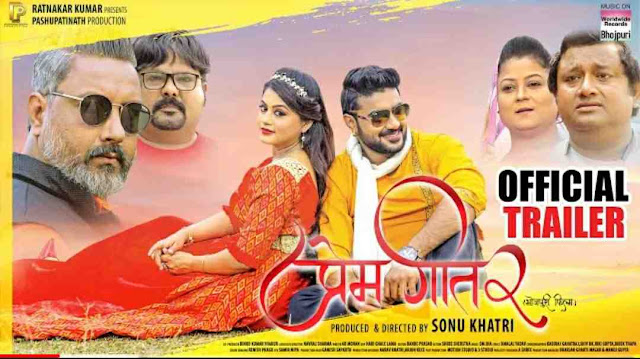 Prem Geet 2 Bhojpuri Movie Download Full HD