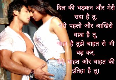 Hot Birthday Shayari For Girlfriend Boyfriend in Hindi