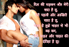Hot Birthday Shayari For Girlfriend Boyfriend in Hindi