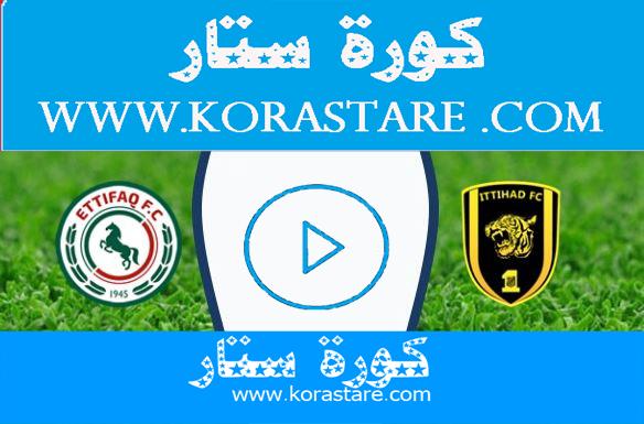 مشاهدة مباراة الإتحاد والإتفاق بث مباشر يلا شوت اليوم كورة ستارلايف اون لاين18-10-2020 في الدوري السعودي