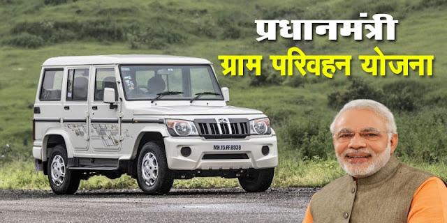 Pradhan Mantri Gram Parivahan Yojana (PMGPY)