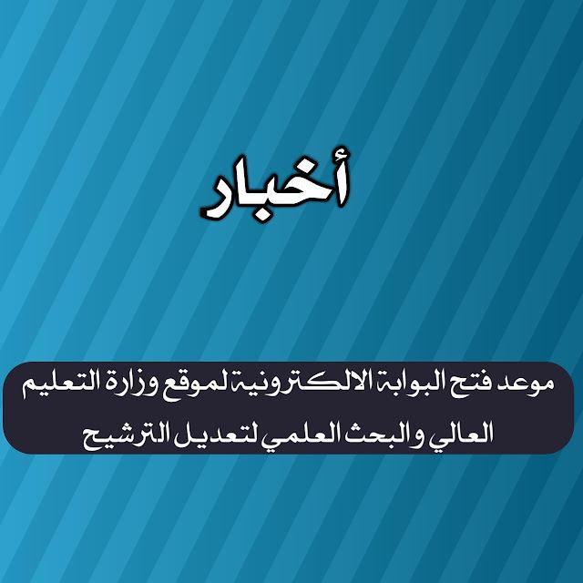 موعد فتح البوابة الالكترونية لموقع وزارة التعليم العالي والبحث العلمي لتعديل الترشيح
