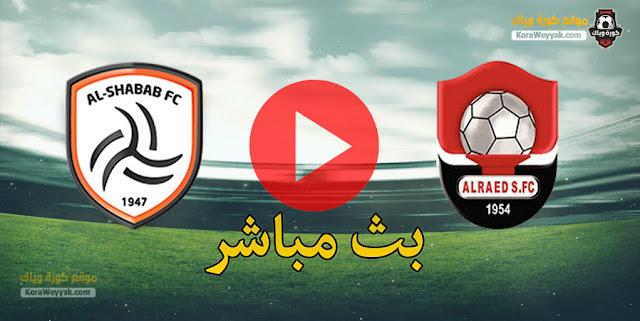 نتيجة مباراة الشباب والرائد اليوم السبت 6 فبراير 2021 في الدوري السعودي