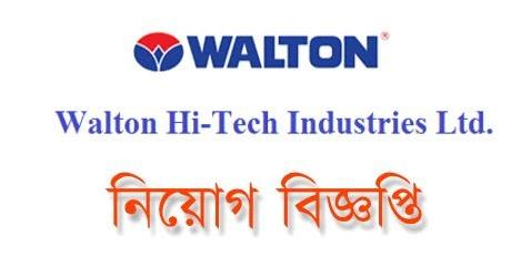 Walton Group Job Circular 2020 : Apply Now