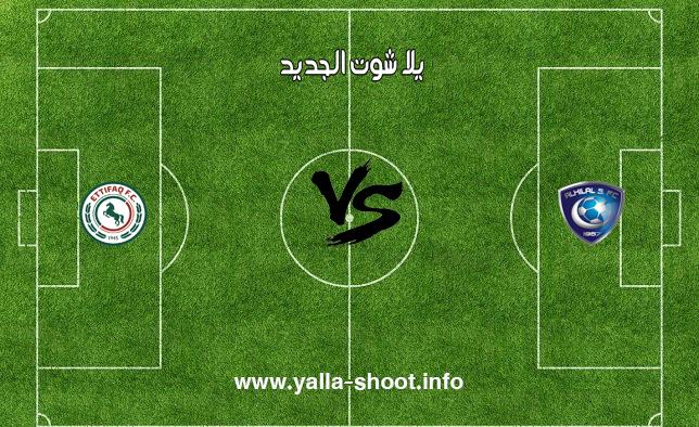 نتيجة مباراة الهلال والاتفاق اليوم السبت 5-10-2019 يلا شوت الجديد في الدوري السعودي للمحترفين