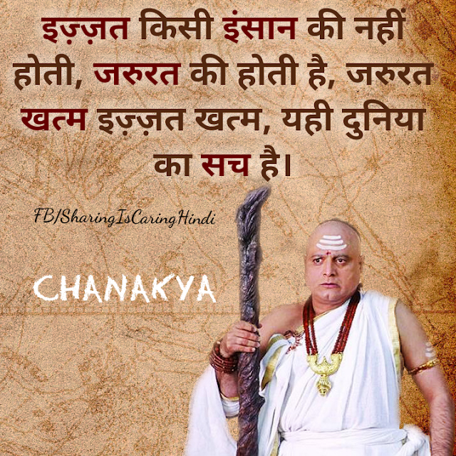 Chanakya Hindi Quotes on Respect, इज़्ज़त,
