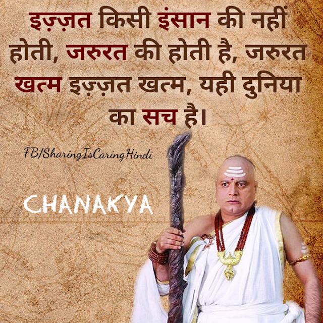 Chanakya Hindi Quotes on Respect, इज़्ज़त,