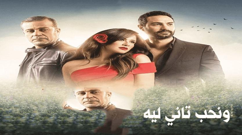 مسلسل ونحب تاني ليه الحلقة 16