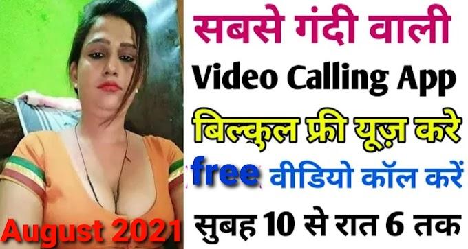 किसी भी अनजान लड़की से Video calling कैसे करें 2021
