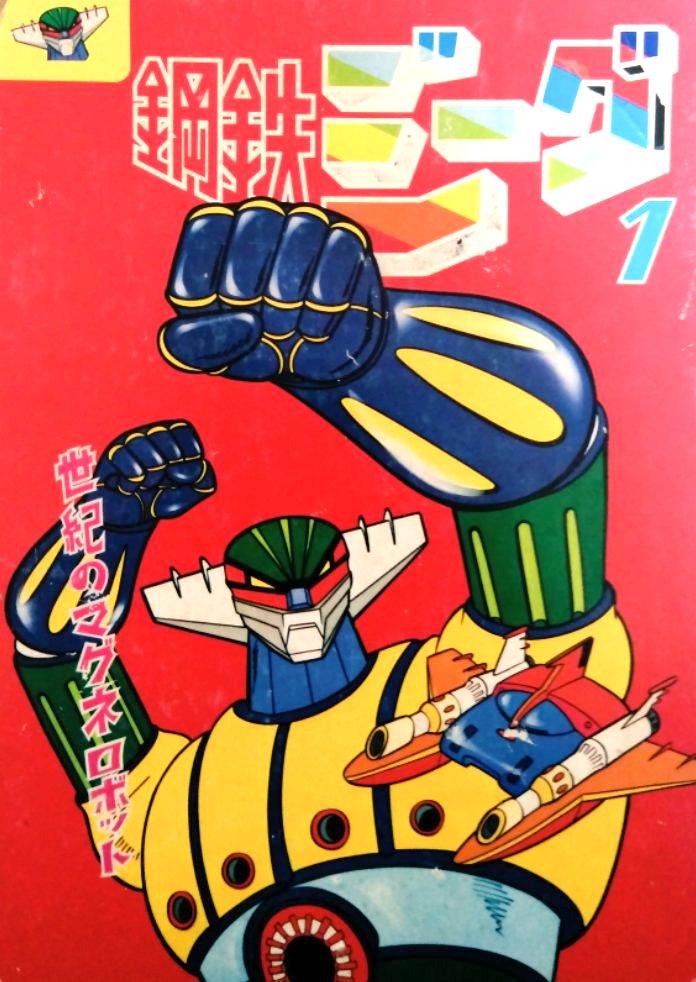 El Vengador (1975) Serie Completa Japones Subtitulado