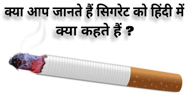 """सिगरेट"""" को हिंदी में क्या कहा जाता है"""