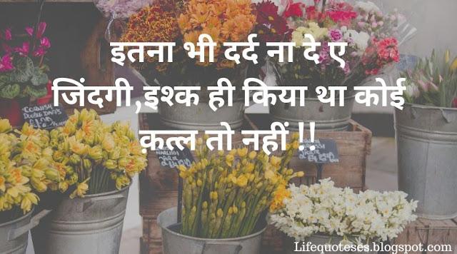 breakup status in hindi font