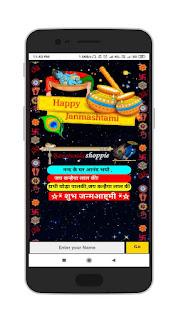 Janmashtmi Wishing Script